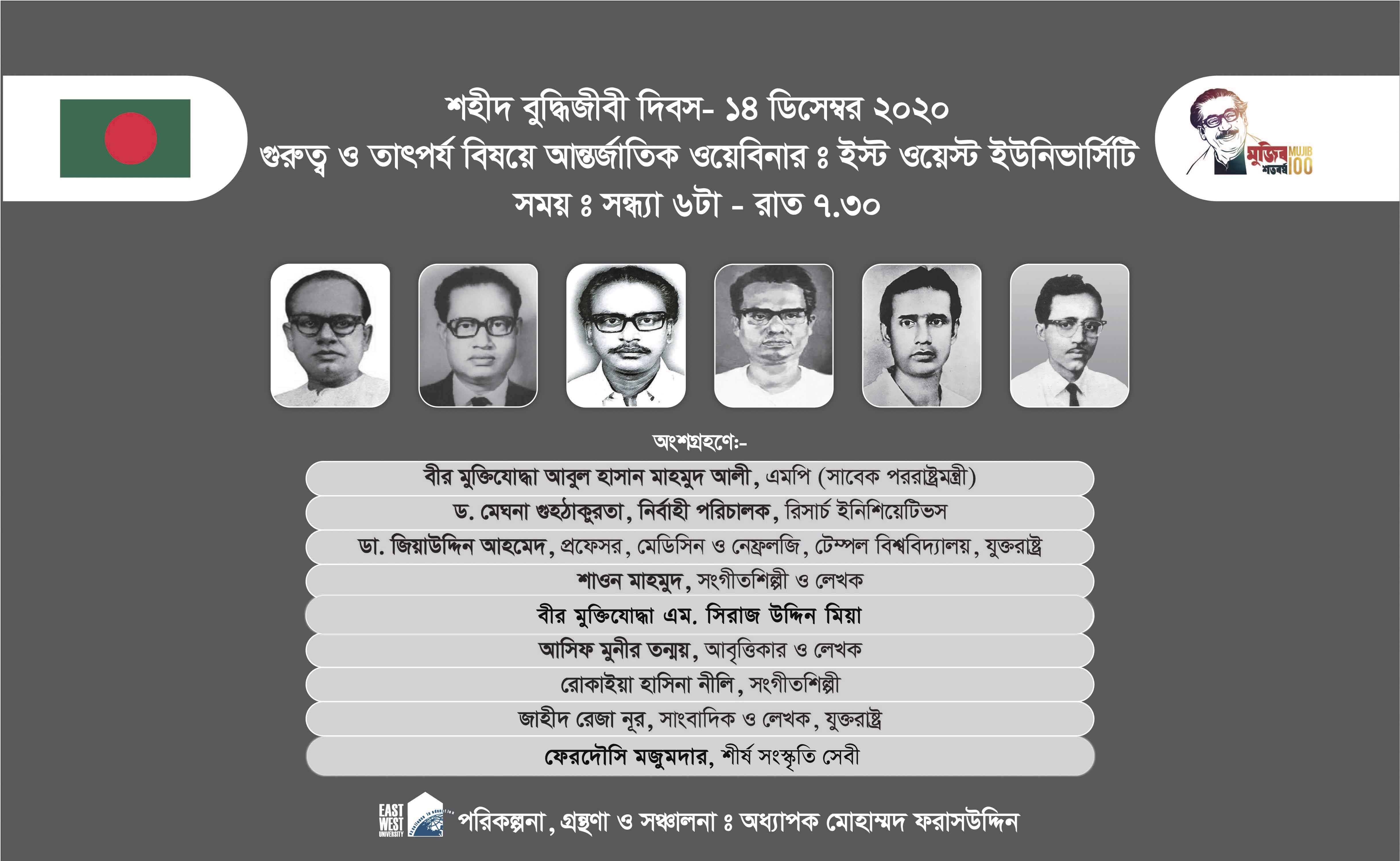 EWU Webinar Urge to build the Nation as the Martyr...