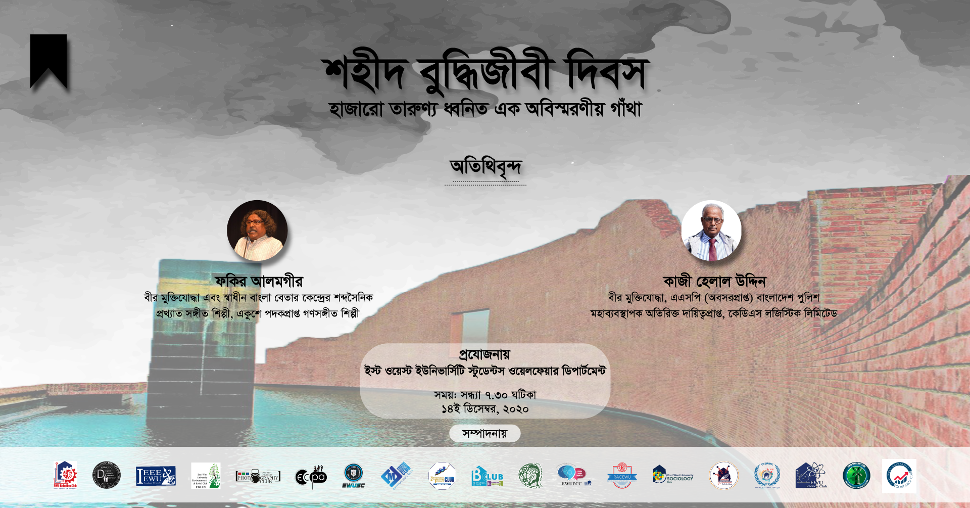 Martyred Intellectuals Day: Hajaro Tarunno Dhonito Ek Obishoronio Gatha