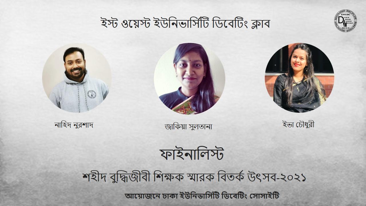 """EWU Debate club excelled in """" Shaheed Budhijibi Sh..."""